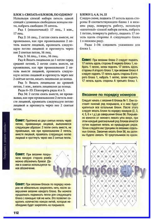 tehniki-vyazaniya-spiczami  112 (483x700, 318Kb)