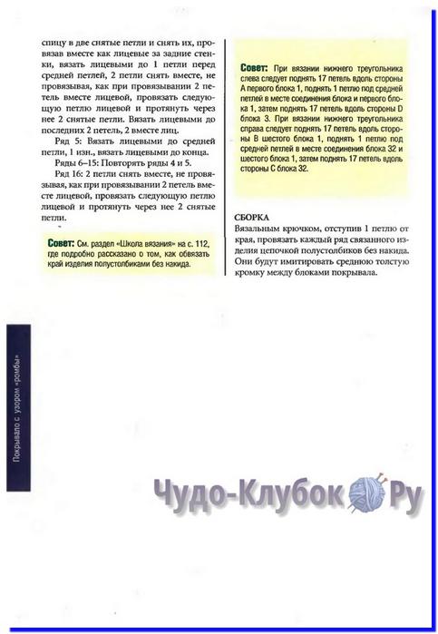 tehniki-vyazaniya-spiczami  114 (483x700, 165Kb)