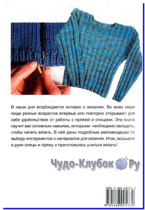 tehniki-vyazaniya-spiczami  120 (481x700, 273Kb)