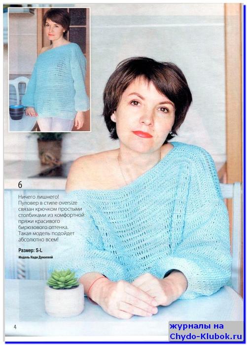 Вязаная одежда для солидных дам 3 2020 6 (501x700, 384Kb)