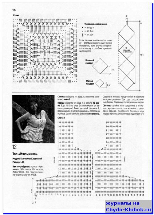 Вязаная одежда для солидных дам 3 2020 20 (501x700, 255Kb)