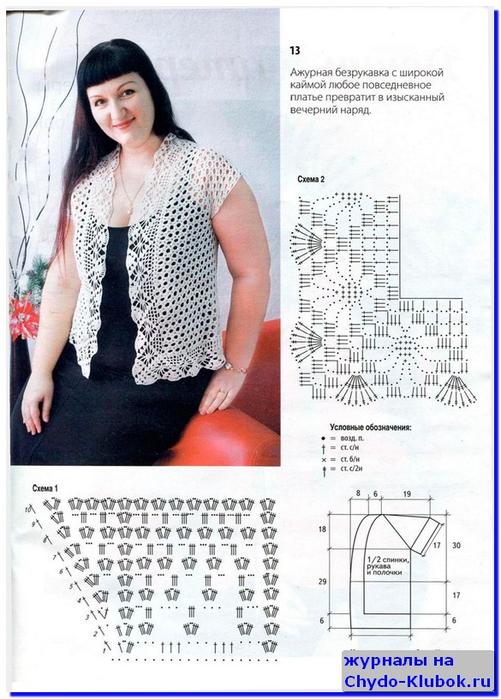 Вязаная одежда для солидных дам 3 2020 31 (501x700, 339Kb)
