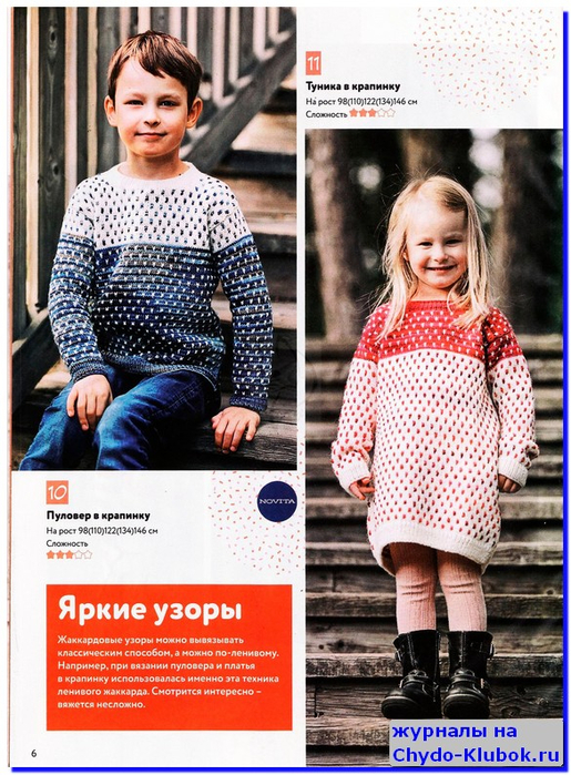 Вяжем детям 1 2020 6 (515x700, 491Kb)