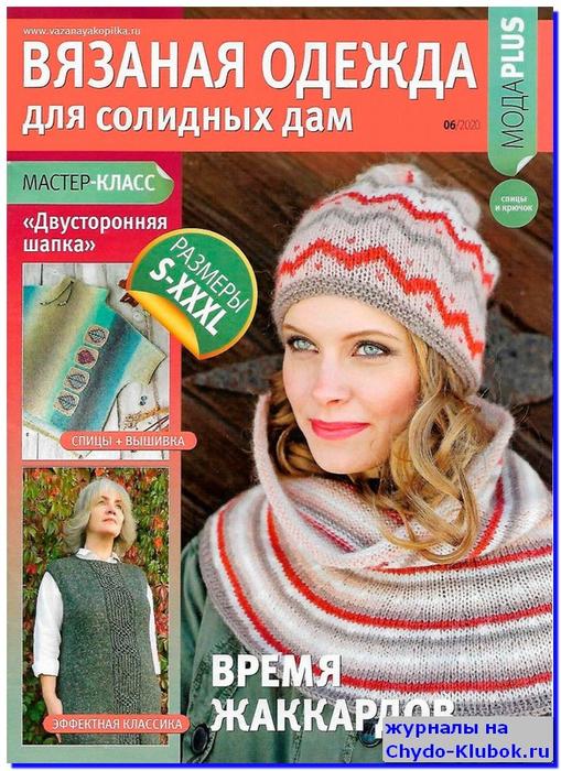 Вязаная одежда для солидных дам 6 2020 1 (509x700, 507Kb)
