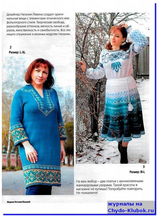 Вязаная одежда для солидных дам 6 2020 3 (509x700, 406Kb)