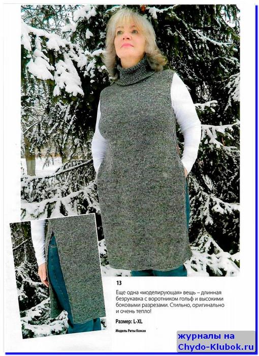 Вязаная одежда для солидных дам 6 2020 29 (510x700, 417Kb)