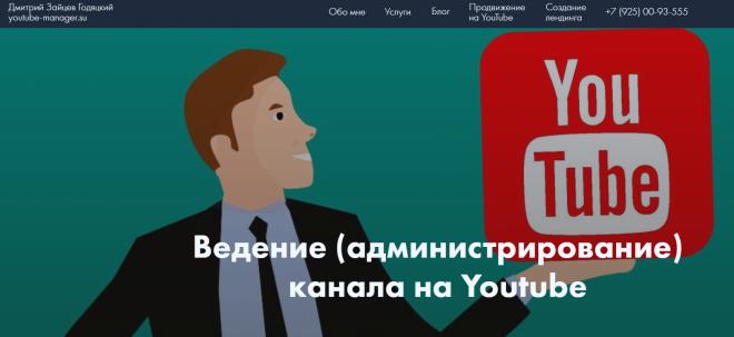 Ведение (администрирование) Youtube канала/1907332_Vedenie_administrirovanie_Youtube_kanala (660x303, 113Kb)