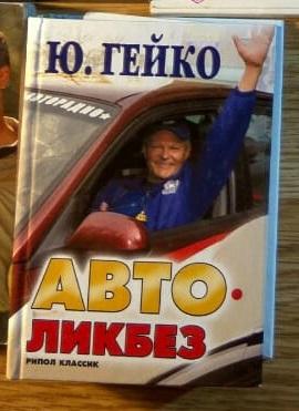 Книга Юрий Гейко АвтоЛикбез Бестселлер для автомобилистов/3024231_Geiko (270x371, 41Kb)
