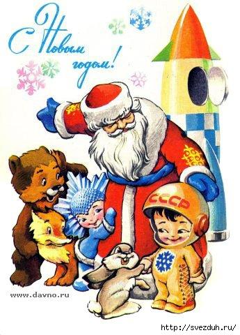 открытки старый новый год
