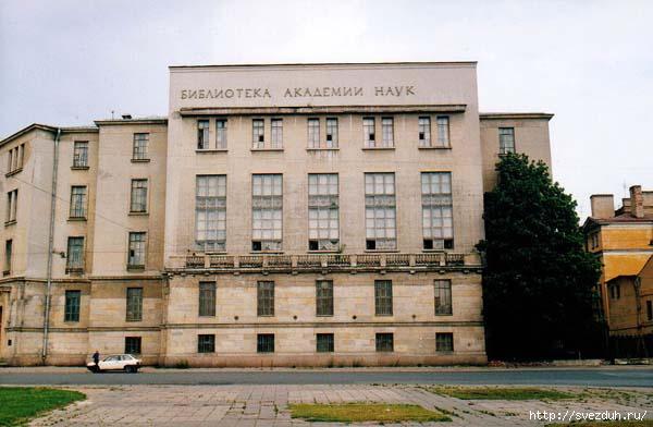 библиотека академии наук петербург
