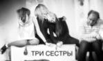 """[+] Увеличить - Спектакль """"Три сестры"""""""