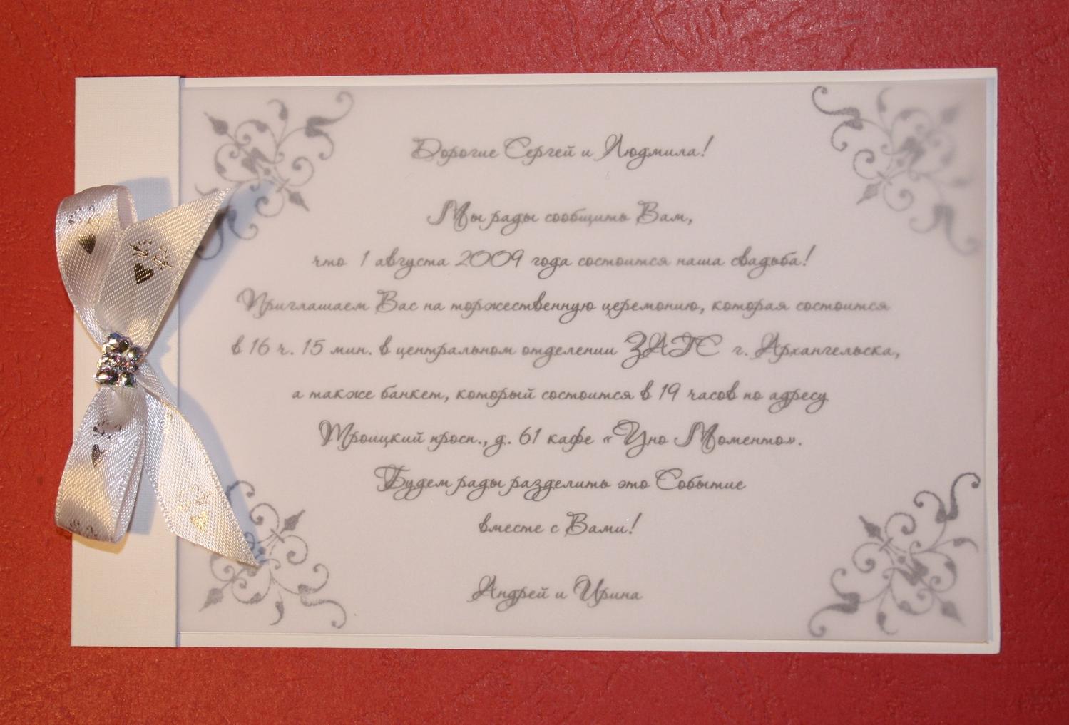 Как заполнить открытку на свадьбу 57