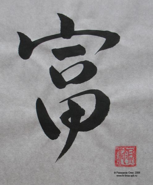 Иероглиф счастье тату на шее 33