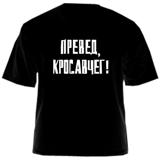 Веселые футболки.