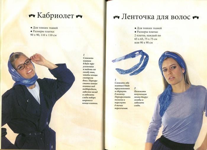 свой цитатник или сообщество!  Как завязать шарф, платок, парео.