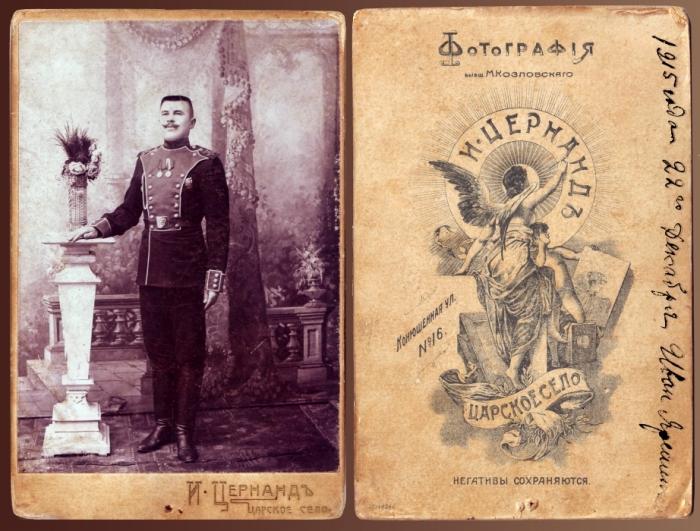 Иван Михайлович Шевченко