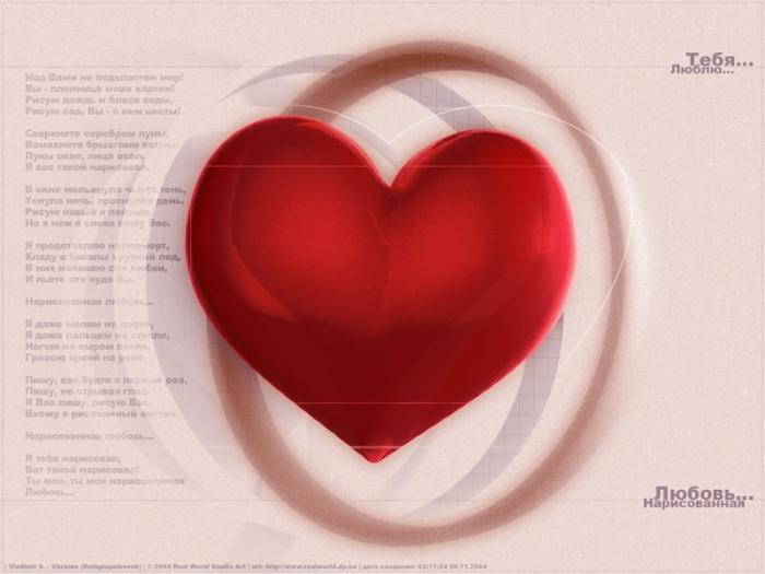 Картинки с надписью Я люблю тебя романтические, про любовь. красивые