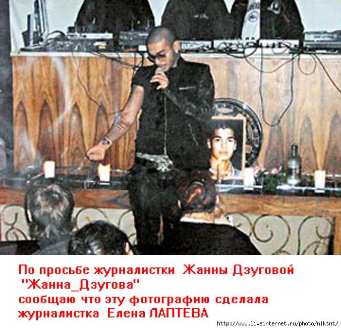 По просьбе журналистки  Жанны Дзуговой
