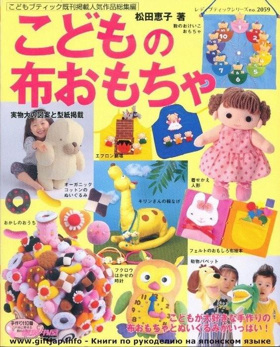 Игрушки своими руками японская книга