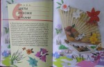 ...Л.И., Несмиян Т.Б. Фантазийные цветы из ткани, бумаги, кожи, бисера.