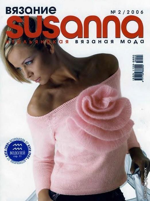 Все журналы по вязанию susanna 652
