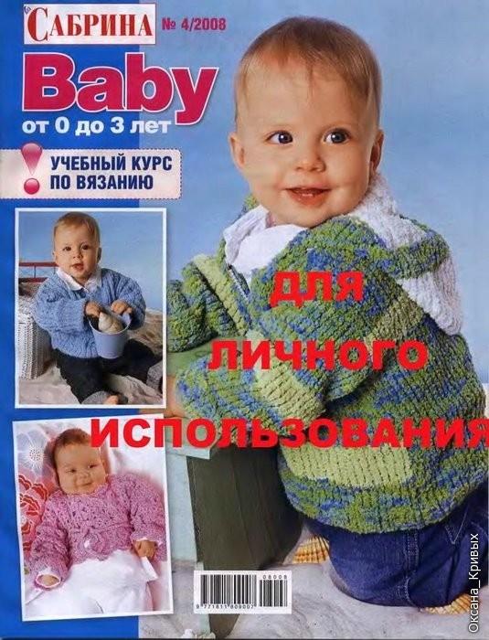 Вязание есть также в разделах: сабрина журнал по вязанию 2012 смотреть, вязание спицами шали палантины и пальто...