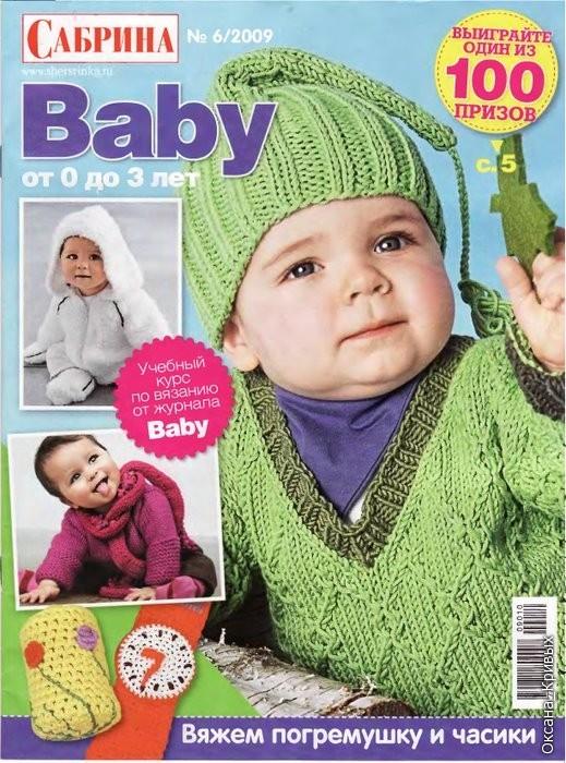 Сабрина baby 6-2009