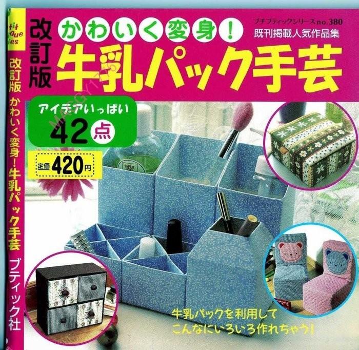Японский журнал по изготовлению красивых картонных коробок для хранения мелочей.  Есть схемы сборки.