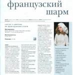 Вяжем крючком платье, сарафаны-Подборка .  Вяжем крючком 56(4), 2010...