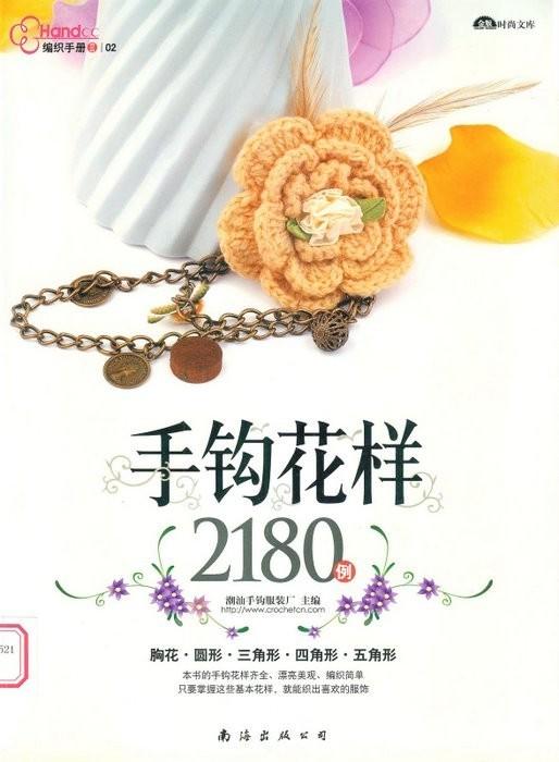 2180 crochet motif magazines