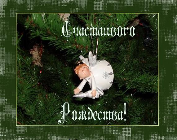 Счастливого Рождества, ВАМ!
