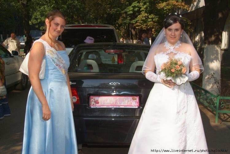 Невеста и свидетельница (я)
