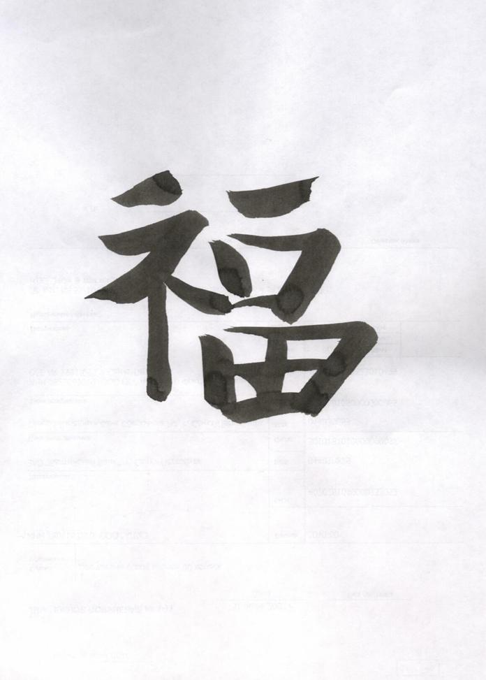 Татуировки японские иероглифы