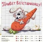 Он у Вас поклонник морковки.  Можно этого зайца использовать.  23 октября 2011 г., 18:33.