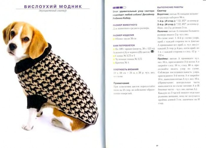 Как связать йорку свитер схема 8