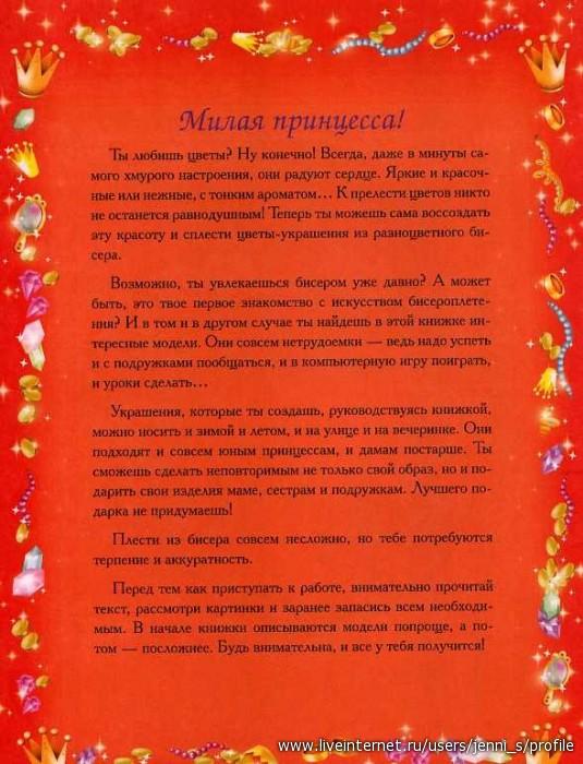 Цветы из бисера.Данкевич