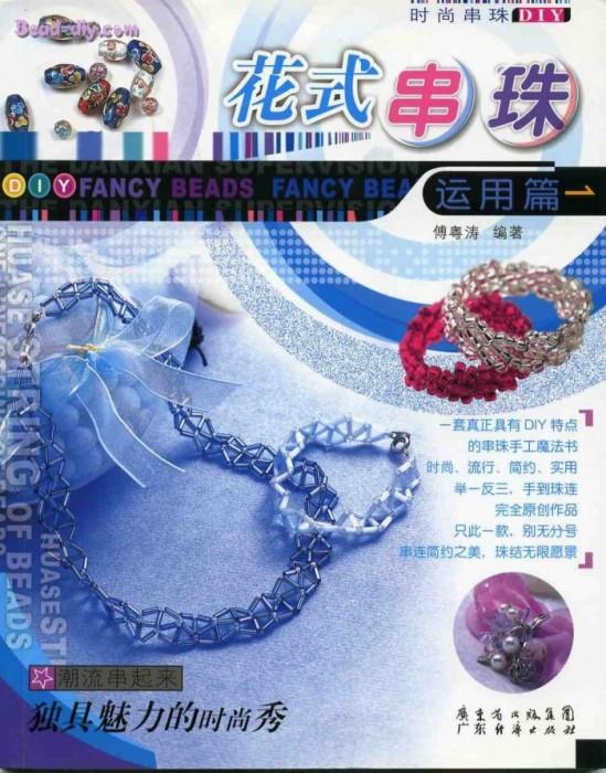 Рубрики теги ссылка бисер beads diy