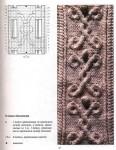 аранское вязание схема 4. аранское вязание схема.