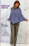 Описание: вязание спицами пончо схемы.