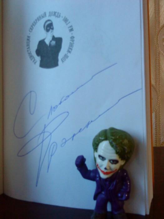 Joker-6 и автограф Фрэнки