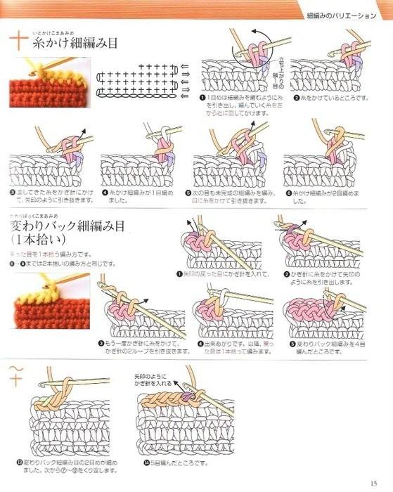 Учебник по вязанию крючком. 1720287_crochet_12