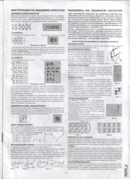 Инструкция по вышивке крестиком 468
