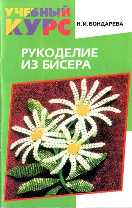 Бондарева Н.И. - Рукоделие из бисера 1999, PDF, RUS.
