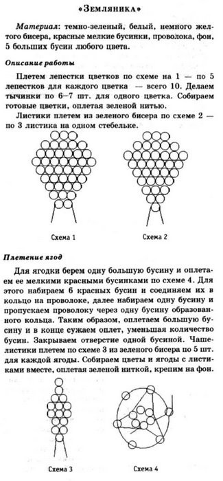 Рукоделие из бисера Бондарева.