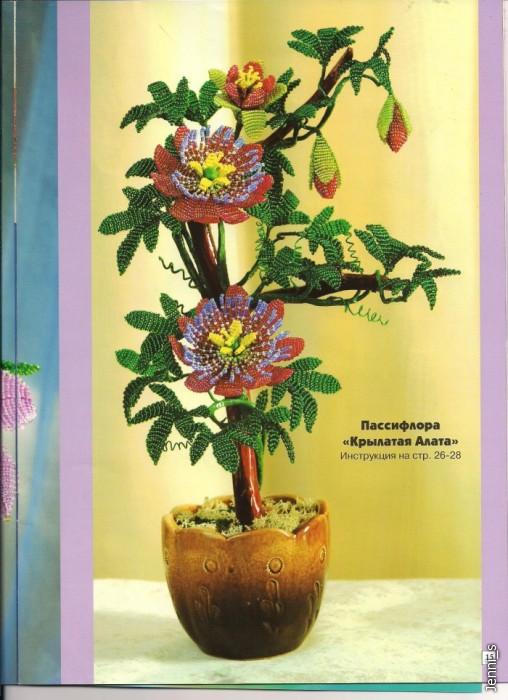 Сайт по теме: деревья и цветы из бисера и содержит фото, видео, описания, схемы плетения, цветы и деревья из бисера...