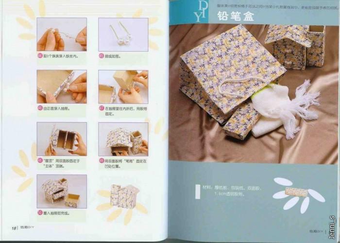 Для своих поделок можно сделать пакет из бумаги с ручками.