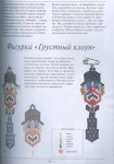 Юлия Лындина ТЕХНИКА Кирпичный стежок.  Все фотографии альбома.