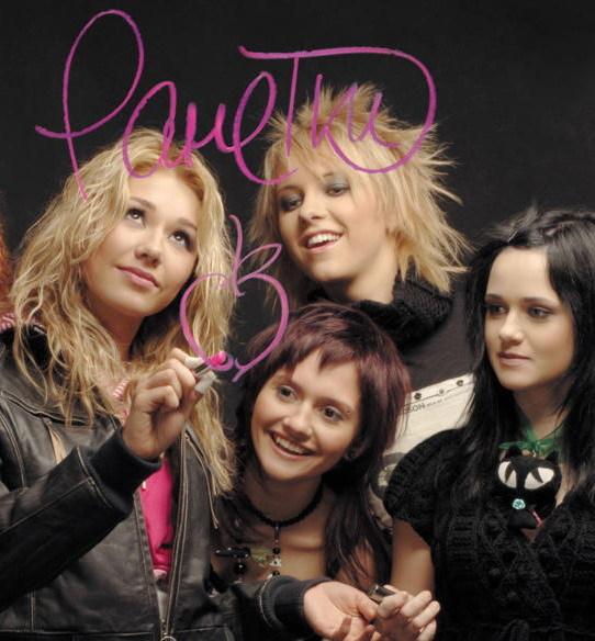 Исполнитель: Ранетки Альбом: Мы ранетки Год: 2006 Жанр Teen-Pop, Rock