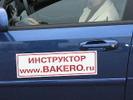 [+] Увеличить - Автоинструктор bakero.ru