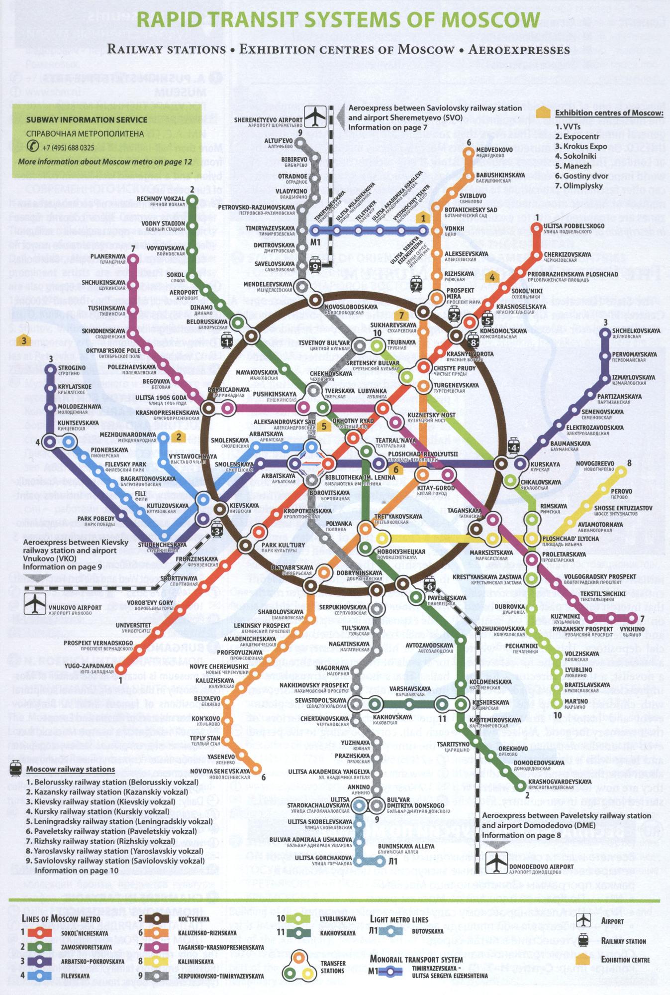 Карта метро москвы для иностранцев
